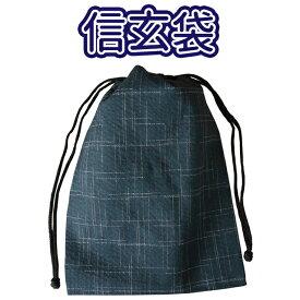■男性用 信玄袋 巾着 きんちゃく SBM016