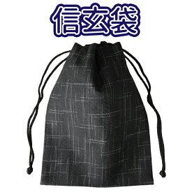 ■男性用 信玄袋 巾着 きんちゃく SBM017