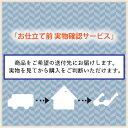 「お仕立て前 実物確認サービス」費用は税別2,500円。しかし北海道にお送りする場合は税別3,000円。沖縄・離島・一部地域にお送りする…
