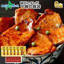 十勝名物 豚丼 タレ付セット6食 豚丼の具 北海道 豚丼 豚肉 十勝 豚丼のたれ付き 肉の山本 十勝の豚丼 北海道 お土産 …