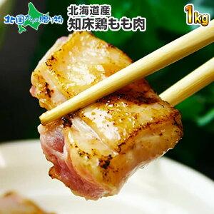 知床鶏 もも肉 1kg(500gx2パック) 北海道産 肉/銘柄鶏 bbq 肉 鶏肉 国産 bbq キャンプ バーベキュー 食材 お肉 肉 ギフト 送料無料 もも 鶏肉 冷凍 肉 送料無料 鶏もも肉 鳥もも肉 gift 食べ物 プレゼ
