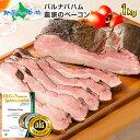 バルナバハム 農家のベーコン 約1kg 訳あり 業務用 ブロック ベーコン 塊 バーベキュー 食材 bbq 肉 黒いベーコン 材…