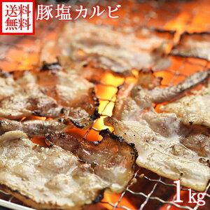 行者にんにく塩ダレ漬け 豚塩カルビ 1kg 北海道産 蝦夷ねぎ bbq 肉 バーベキュー 食材 豚肉 豚塩 カルビ 送料無料 お肉 冷凍 北海道 行者ニンニク 味付け肉 味付き肉 宅飲み おつまみ ギフト お