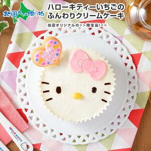 わらく堂スイートオーケストラ ハローキティ 苺のふんわりクリームケーキ キティちゃん ケーキ いちご イチゴ キティ ケーキ お取り寄せ スイーツ ギフト かわいい 子供 誕生日 プレゼント