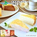 食べ比べ 北海道 ミルクレープ ケーキ 3種12個セット バニラ いちご 苺 イチゴ チョコ お菓子 洋菓子 スイーツ ギフト…