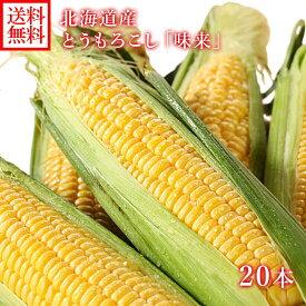 とうもろこし 味来 みらい 20本(L-LLサイズ/約8.6kg) 北海道産 トウモロコシ/BBQ/バーベキュー/とうもろこし/北海道 送料無料 ◆出荷予定:8月中旬-9月中旬