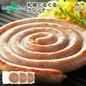ぐるぐるウインナー 200gx3本 ウインナー 肉 ぐるぐる ソーセージ 送料無料 ロングソーセージ 北海道 札幌バルナバハム 父の日 バルナバ バーベキュー 肉 bbq 食材 父の日プレゼント 父の日ギ