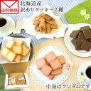 北海道産 訳あり クッキー 詰め合わせ 2種 セット 洋菓子/ラングドシャ 壊れ こわれ 欠け 割れ クッキー 訳あり お菓…