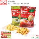 青森県産りんご使用 果樹園のりんごスティック 2種 セット 食べ比べ おかし りんご リンゴ 林檎 王林 ふじりんご 低温…