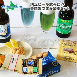 ギフト 網走ビール おつまみ セット 缶詰 海鮮 帆立 イカ チーズ 北海道 地ビール 飲み比べ セット 流氷ドラフト 知床ドラフト 詰め合わせ お取り寄せ グルメ present 母の日 ビール おつまみ se