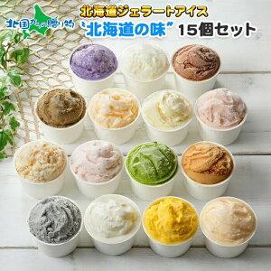 くりーむ童話 北海道 アイスクリーム ジェラート 食べ比べ 15個 アイス 15種類 セット バニラ いちご みるく メロン かぼちゃ ごま ベリー ソルト チョコ キャラメル くるみ 抹茶 ほうじ茶 チ