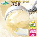くりーむ童話 北海道 アイスクリーム バニラ ジェラート 2L 業務用 アイス ミルク 大容量 2リットル いっぱい 牛乳 手…