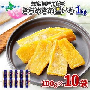 茨城県産 きらめきの星いも 10袋 1kg 干し芋 国産 無添加 紅はるか さつまいも ほし芋 干しいも 1kg 茨城 べにはるか お取り寄せ スイーツ ギフト ほしいも お歳暮 干し芋 送料無料 国産 ドライ