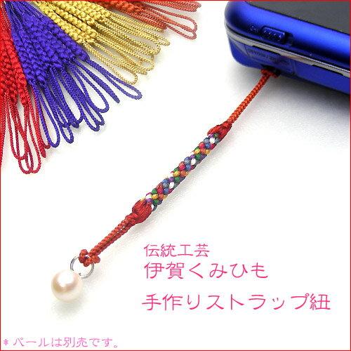 伊賀伝統工芸組紐(ひも)の携帯ストラップの紐(ひも)正絹 パールは別売
