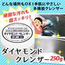 ダイヤモンドクレンザー 250g【洗剤 ステンレス 金属 タイル 油汚れ こげつき 水あか 汚れ きれい  石けん…