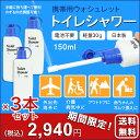 【期間限定】携帯ウォシュレット 3個セット 携帯用おしり洗浄器 携帯 ウォシュレット 日本製 電池不要