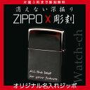 名入れZIPPO【送料無料】3種類から選べるZIPPO!豊富な15書体★名入れ無料★ラッピング無料 彫刻 ジッポ zippo ジッポ…