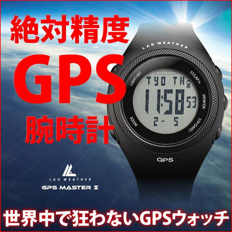 ラドウェザー LAD WEATHER GPSマスター2 ブランド 腕時計 GPS搭載ランニングウォッチ GPS 電波 時計 スポーツ ランニング ジョギング マラソン リアルタイムでペース、時速、距離が計測可能 クロノグラフ ラップタイム 送料無料 あす楽