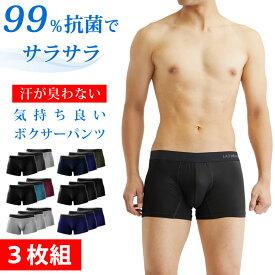 ボクサーパンツ メンズ 人気 3枚セット 99.9% 制菌 臭わない パンツ メンズ 下着 インナー 吸水 速乾 制菌 防臭 UVカット メンズパンツ 男性 下着 送料無料