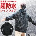 ラドウェザー LAD WEATHER 急な雨でも濡れない!超防水 ジャケット 撥水 レインジャケット レインウェア マウンテンパーカー アウトドアウェア 防水性 透湿性に優れたアウター メンズ レディ