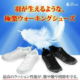 ラドウェザー LAD WEATHER ウォーキングシューズ インソールやかかとに軟質ウレタンフォームを採用、し足に負担をかけず衝撃を吸収する 歩きやすいシューズ 運動靴 メンズ レディース 男女兼用 スポーツシューズ あす楽