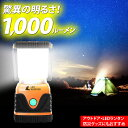 驚異の明るさ1,000ルーメン!4つの点灯モード!アウトドア・LEDランタン 防滴防塵 電池 LEDライト 防災/キャンプ アウ…