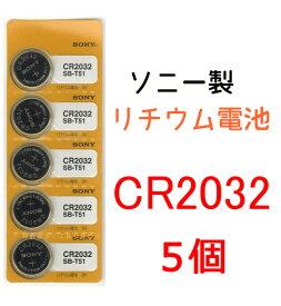 ソニーリチウム電池 CR2032 5個パック