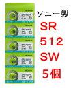 時計用 ソニー酸化銀ボタン電池SR512SW 5個パック