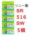 時計用 ソニー酸化銀ボタン電池SR516SW 5個パック