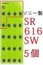 時計用 ソニー酸化銀ボタン電池SR616SW 5個パック