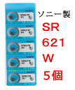 時計電池 時計用電池 ソニー 酸化銀ボタン電池SR621 W 5個パック