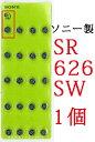 時計用 ソニー酸化銀ボタン電池SR626SW 1個