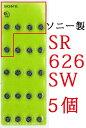 時計電池 時計用電池 ソニー 酸化銀ボタン電池SR626SW 5個パック