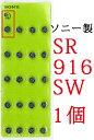 時計用 ソニー酸化銀ボタン電池SR916SW 1個