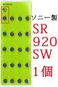 時計電池 時計用電池 ソニー 酸化銀ボタン電池SR920SW 1個