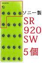 時計用 ソニー酸化銀ボタン電池SR920SW 5個パック