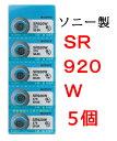 時計用 ソニー酸化銀ボタン電池SR920 W 5個パック