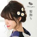 浴衣 髪飾り 成人式 花 かわいい 白 ホワイト 結婚式 和装 日本製 Watmosphere ワトモスフィア 【 ヘアーアクセサリー…