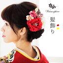 髪飾り 7本ミニセット 成人式 花 大きい 結婚式 和装 リボン 日本製 Watmosphere ワトモスフィア 【 ヘアーアクセサリ…