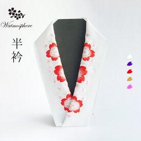 半衿 半襟 刺繍 【 白色地 ピンク 水色 振袖 成人式 セレモニー 】洗える半衿