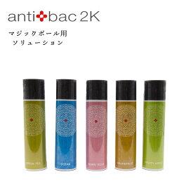 マジックボール ソリューション ウイルス対策 antibac2K アンティバック マジックボール用 空気清浄機