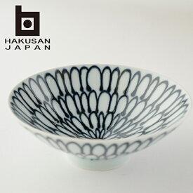 白山陶器 お茶碗 紺 茶碗 平茶碗 飯碗 【 おしゃれ 可愛い 】