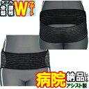 腰痛ベルト プラスウエスト・フリー R ブラック 特許製品 アシスト 腰痛コルセット 骨盤ベルト 骨盤バンド 小〜 大き…