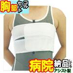 ライトバンドホワイト胸・腹・腰部兼用固定帯特注サイズ可能(見積もり要)アシストASSIST日本製腰部・胸部ベルト