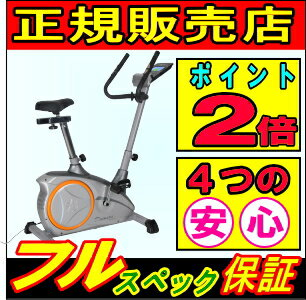 【フルスペック保証】エアロバイク DK-8601P アップライトバイク 大広 ダイコウ フィットネスバイク マグネットバイク ポイント2倍 静音 心拍数 組立不要 連続使用 60分 ダイエット マシン 自転車 バイク 健康器具 メンズ レディース フィットネス