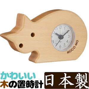 モコモ アラームクロック 時計 MOCOMO モコモ MM035-CN ねこ 猫 ウッドニー WOODNY木製玩具 木製のおもちゃ かわいい 可愛い 子供用 木のおもちゃ 男の子 女の子 目覚まし時計 置時計 置き時計