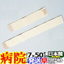 ワンタッチバンテージ ベージュ 7cm×50cm 掌・肘用 超軽量 ソフト感・伸縮性・耐久性 抜群!アシスト ASSIST 日本製 …