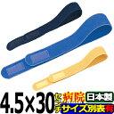 マジックテープ エラスト両面マジックベルト イエロー ネイビー ブルー Bタイプ 4.5cm×30cm 両面・耐久性・伸縮性抜…