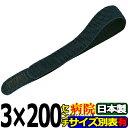 マジックテープ エラストマジックベルト ブラック ホワイト 3cm×200cm 耐久性・伸縮性抜群 導子固定用 面ファスナー …