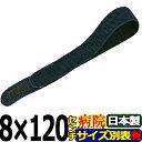 マジックテープ スーパーマジックベルト ブラック ネイビー ベージュ 8×120cm 導子固定用 面ファスナー 国産 医療用 …